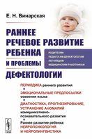 Раннее речевое развитие ребенка и проблемы дефектологии