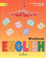 English 3. Workbook