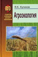 Агроэкология