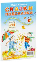 Сказки-подсказки для счастливых родителей (+ 14 карточек)