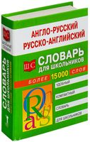 Англо-русский, русско-английский словарь для школьников. Более 15 000 слов