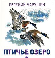 Птичье озеро