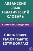 Албанский язык. Тематический словарь. Компактное издание