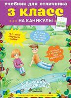 Учебник для отличника на каникулы. 3 класс