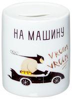 """Копилка """"На машину"""" (арт. 1265)"""