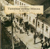 Галоўная вуліца Мінска (1880—1940 гг.). Кніга 2
