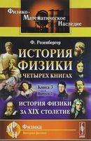 История физики в четырех книгах. Книга 3. История физики за XIX столетие