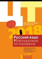 Централизованное тестирование - 2018. Русский язык. Репетиционное тестирование