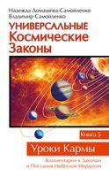 Универсальные Космические Законы. Книга 5. Уроки Кармы