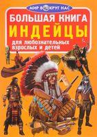 Большая книга. Индейцы