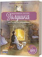 Золушка, или Торжество добродетели. Комическая опера Джоаккино Россини (+ CD)
