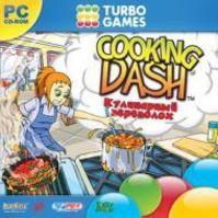 Turbo Games. Кулинарный переполох
