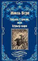 Михаил Строгов, или Курьер царя