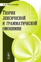 Теория лексической и грамматической омонимии