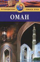 Оман. Путеводитель