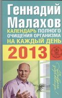 Календарь полного очищения организма на каждый день 2013 года (м)