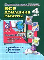 Все домашние работы к учебникам и тертадям. Русский язык. Литературное чтение. 4 класс