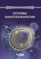 Основы нанотехнологии