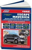 Ford Escape / Maverick 2000-2007 г. (рестайлинг 2004) Устройство, техническое обслуживание и ремонт