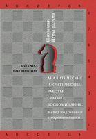 Шахматы. Игры разума. Аналитические и критические работы. Статьи. Воспоминания