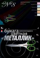 """Бумага цветная самоклеющаяся """"Набор №8"""" (А4; 10 листов; 5 цветов)"""