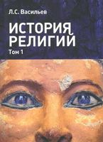 История религий. Учебное пособие в 2-х томах. Том 1