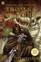 Игра престолов (Комплект из 5 книг)