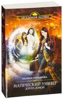 Магический универ. Книга 4. Дорога домой (м)