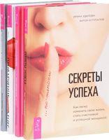 Секреты успеха. Самооценка по-женски. Привлечение денег по-женски. Исполнение желаний по-женски (комплект из 4-х книг)