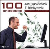 100 способов, как заработать в Интернете