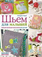 Шьем для малышей. Большая коллекция аксессуаров для детской