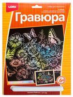 """Гравюра """"Полевые бабочки"""" (голографическая)"""