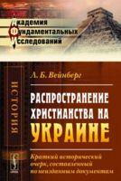 Распространение христианства на Украине. Краткий исторический очерк, составленный по неизданным документам