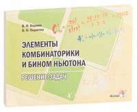 Элементы комбинаторики и бином Ньютона. Решение задач