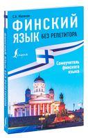 Финский язык без репетитора. Самоучитель финского языка