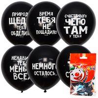 """Набор воздушных шаров """"Оскорбительные"""" (5 шт.)"""