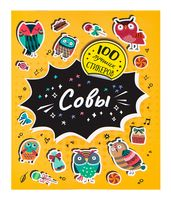 100 лучших стикеров. Совы