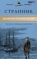 Великие писатели. Том 26. Странник. Антология русской поэзии