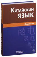 Китайский язык. Переписка