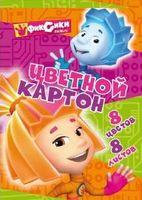 """Картон цветной """"Фиксики-1"""" (формат: А4, 8 листов, 8 цветов)"""