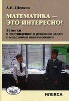 Математика - это интересно! Заметки о составлении и решении задач младшими школьниками