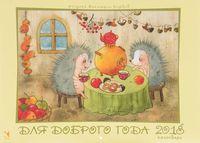 """Календарь настенный """"Для доброго года"""" (2018)"""