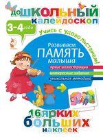 Развиваем память малыша. 3-4 года