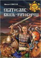 Святослав, князь - ратоборец
