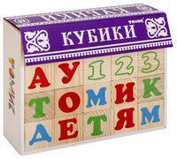 """Кубики """"Алфавит русский с цифрами"""" (20 шт)"""