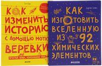 Как изготовить Вселенную и изменить историю (комплект из 2 книг)