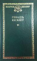 Выбраныя творы. Генадзь Кісялёў