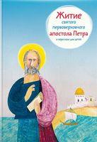 Житие святого первоверховного апостола Петра в пересказе для детей