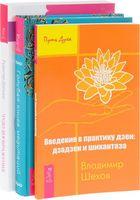 Голубая книга медитаций. Чудо воображения. Введение в практику дзен (комплект из 3-х книг)