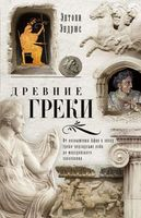 Древние греки. От возвышения Афин в эпоху греко-персидских войн